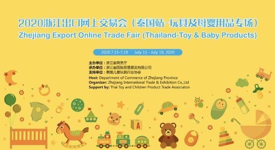 2020浙江出口网上交易会正式开幕:泰国站-玩具及母婴用品专场