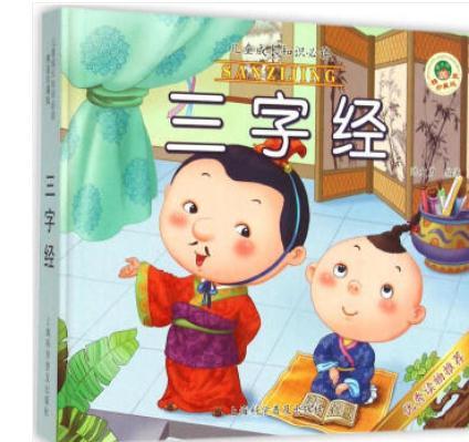 2岁孩子启蒙,教《三字经》合适吗