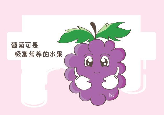 孕期这3类孕妇是禁止食用葡萄的
