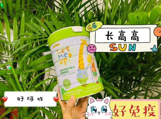 乐高乐成长奶粉有助于宝宝长高,值得宝宝食用!